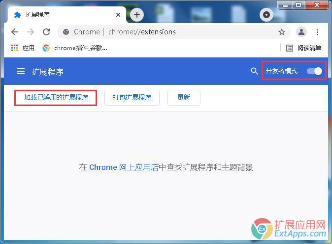 谷歌浏览器插件怎么安装步骤6