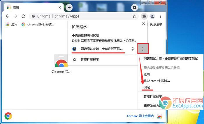 谷歌浏览器插件怎么安装步骤10
